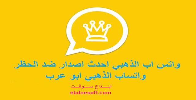 تنزيل واتساب الذهبي 2020 أبو عرب واتساب بلس WhatsApp Plus Gold آخر إصدار 2020