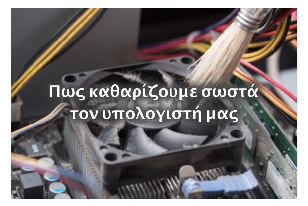 Πως να καθαρίσεις σωστά τον υπολογιστή σου