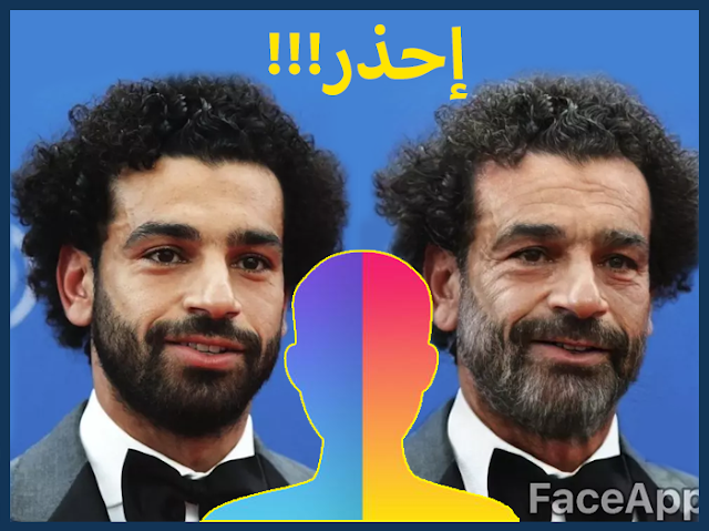 تطبيق FaceApp محرم لأنه ...