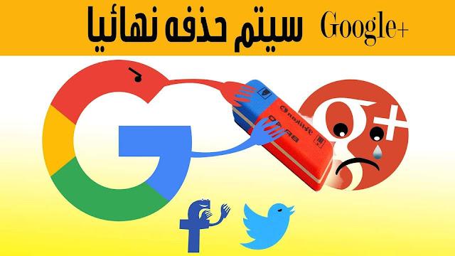 جوجل بلاس حذف