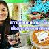 สาวเมืองคนงาม วัย 22 ปี เลี้ยงปูนาสร้างรายได้ระหว่างเรียน