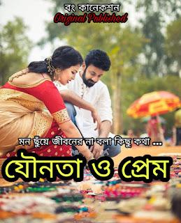 যৌনতা ও প্রেম - Golpo - Bengali Story - Bengali Article