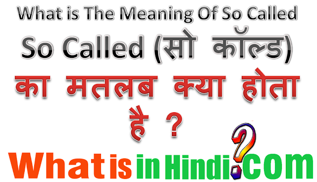 So cold meaning in Hindi