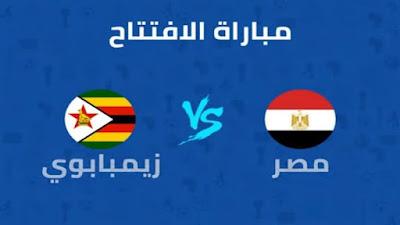 متابعة وتفاصيل حصرية لمباراة مصر وزيمبابوي ضمن كأس الأمم الأفريقية 2019