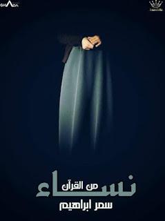 نساء من القرآن