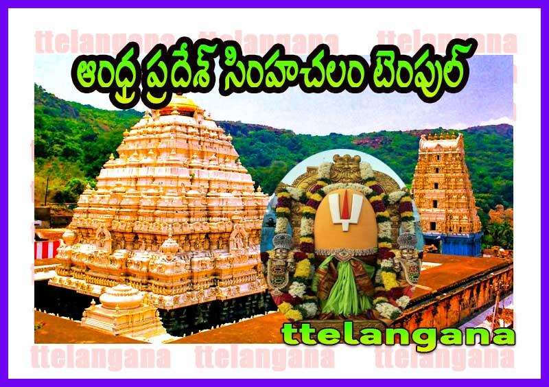 ఆంధ్ర ప్రదేశ్  సింహచలం టెంపుల్  చరిత్ర పూర్తి వివరాలు History of Andhra Pradesh Simhachalam Temple