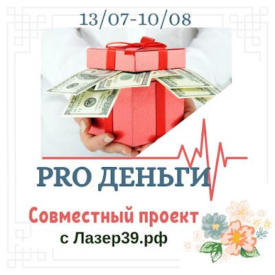 "СП ""PRO_деньги"""