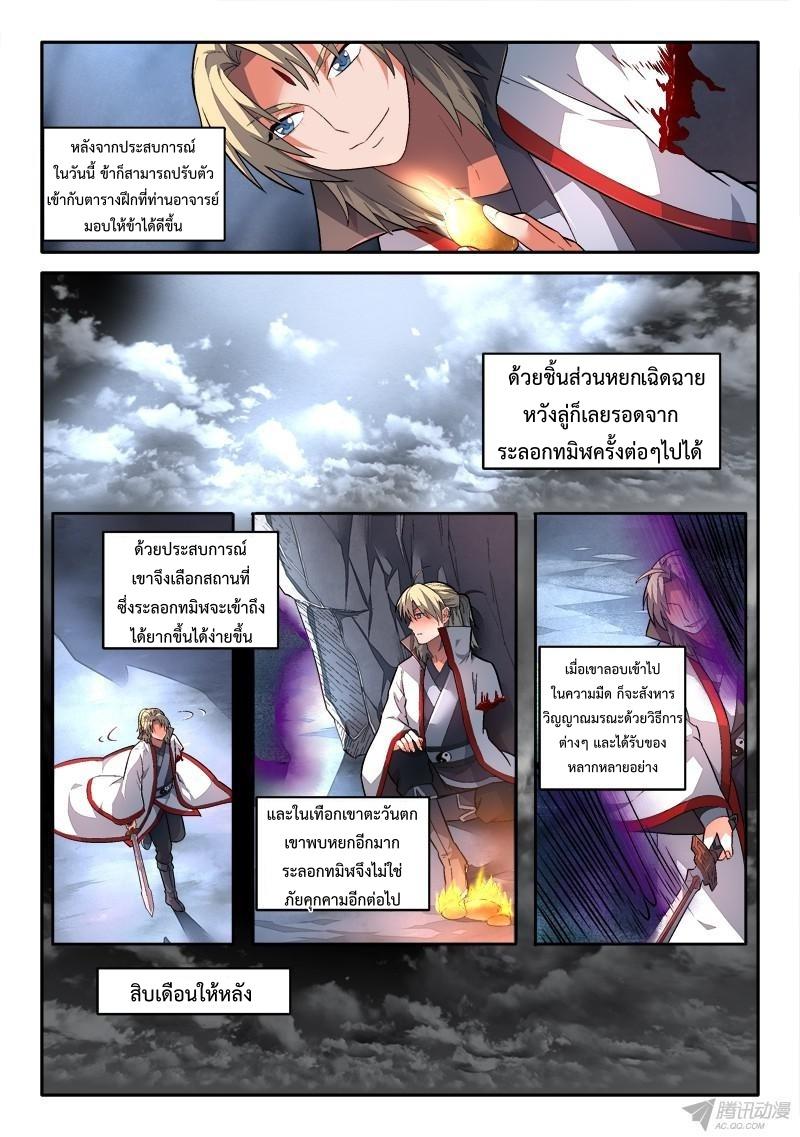 อ่านการ์ตูน Spirit Blade Mountain 156 ภาพที่ 7