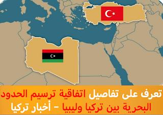 اتفاقية ترسيم الحدود البحرية بين تركيا وليبيا