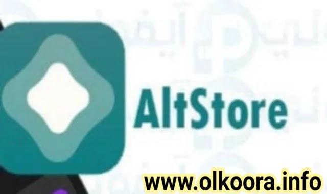 تحميل متجر AlStore للأيفون و للآيباد مجانا _ تطبيق تحميل و تنزيل التطبيقات