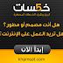موقع خمسات الموقع العربي الأول لربح المال عن طريق بيع الخدمات