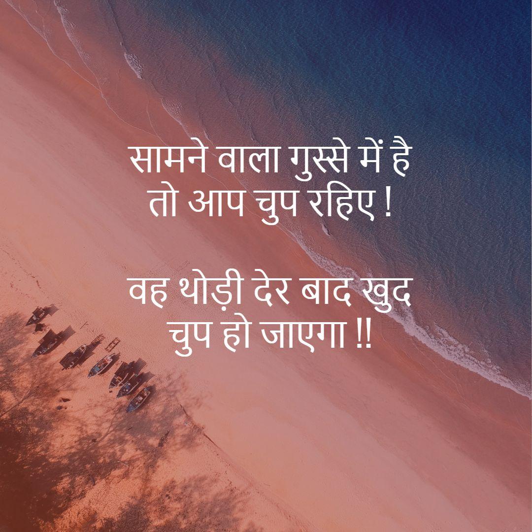 100 Best Motivational Status Hindi Quotes Whatsapp And