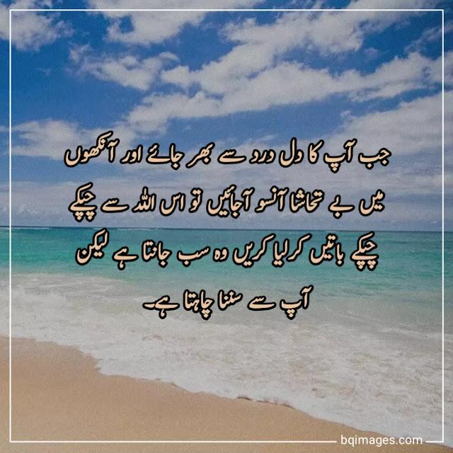 Inspirational Quotes in urdu images