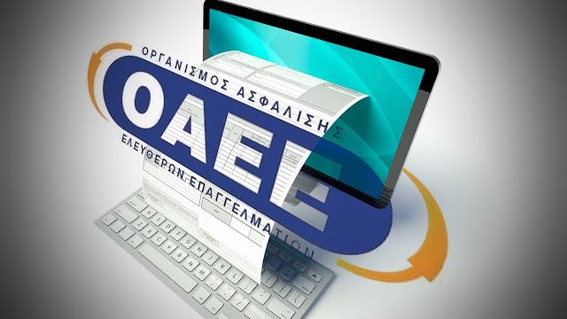 Οι νέες εισφορές για ελεύθερους επαγγελματίες στον ΟΑΕΕ