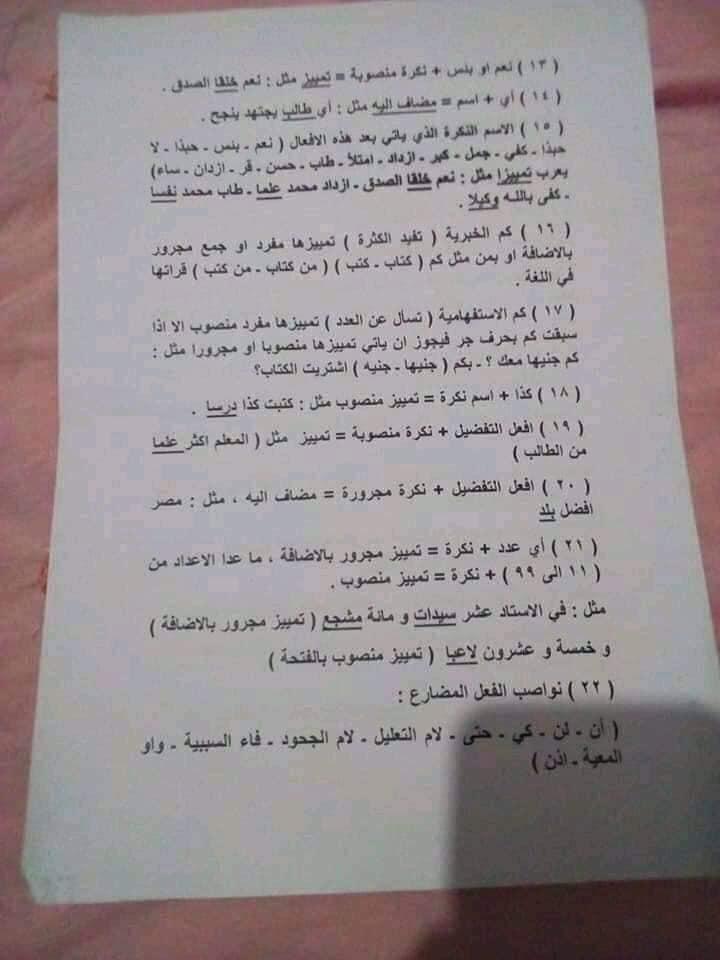 قواعد و ثوابت اعرابية هامة للثانوية العامة أ/ عزت السعيد 2
