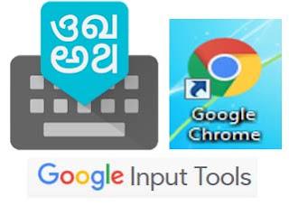 Kaise upyog kare Google input tool in hindi