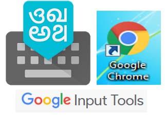 कैसे उपयोग करे गूगल इनपुट टूल्स इन हिंदी