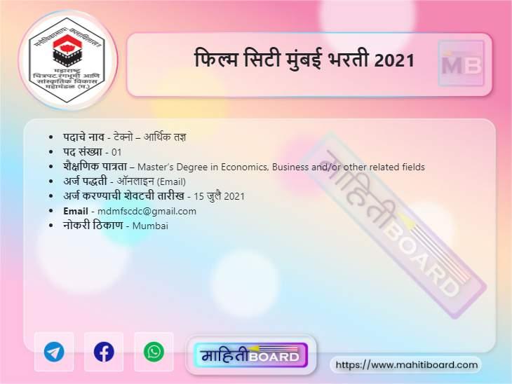 Film City Mumbai Recruitment 2021