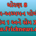 Download std 8  sva-adhyyan pothi sem 1 & 2