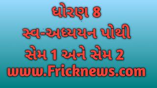 Download std 8  sva-adhyyan pothi sem 1 & 2
