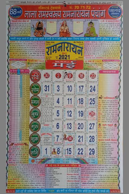 Lala Ramswaroop Calendar May 2021
