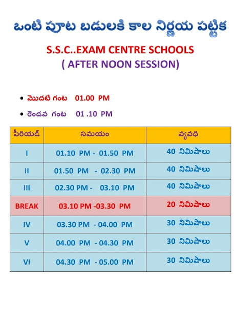 HAIF DAY SCHOOLS -  SSC EXAMS CENTRES AFTER NOON SESSION TIME TABLE