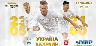 Украина - Бахрейн где СМОТРЕТЬ ОНЛАЙН БЕСПЛАТНО 23 МАЯ 2021 (ПРЯМАЯ ТРАНСЛЯЦИЯ)