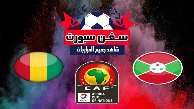 مشاهدة مباراة بوروندي وغينيا بث مباشر بتاريخ 30/06/2019 كأس الأمم الأفريقية