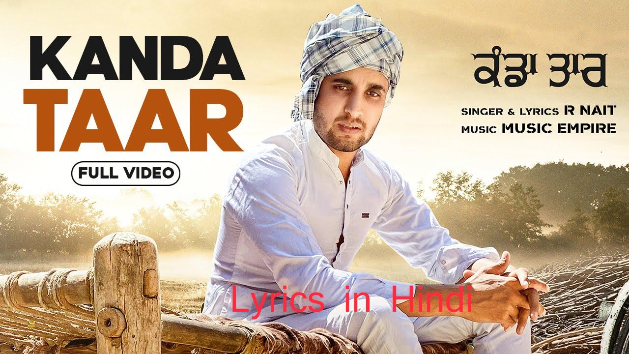 Kanda Taar Song Lyrics