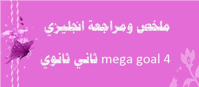 قول ميقا