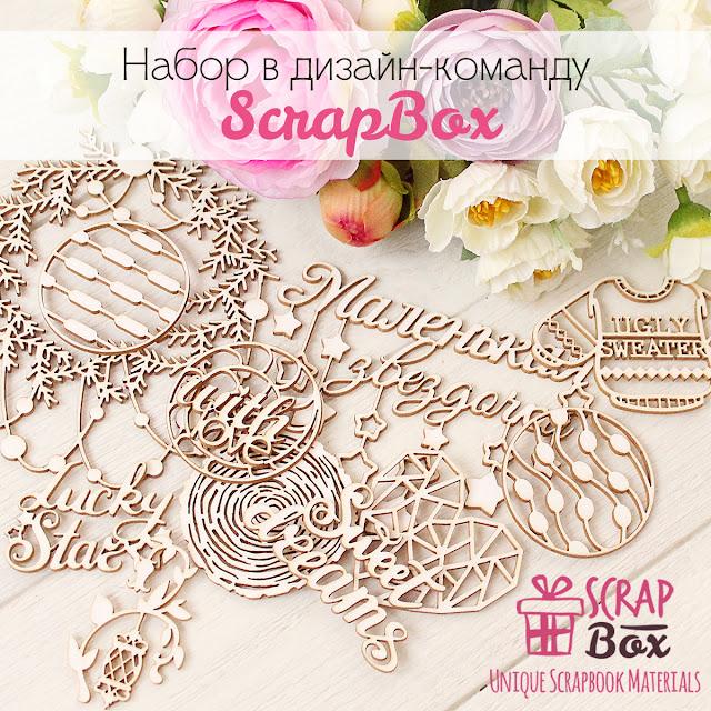 Набор в ДК ScrapBox до 25.06