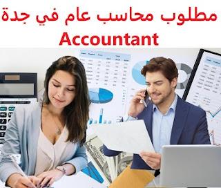 وظائف السعودية مطلوب محاسب عام في جدة Accountant