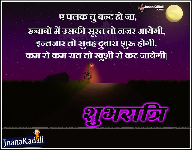 Nice Good Night Quotes and Top Messages online,Nice Inspiring Good Night Hindi SMS Images,Whatsapp Good Night Shayari in Hindi Language,Nice Hindi Good Night Wishes with Beautiful Wallpapers,Top Hindi Good Night Nice Messages online, Awesome Hindi Good Night Thoughts and Nice Wallpapers  online,Beautiful Good night Shayari for Whatsapp Friends online,Nice Good night Friendship Wallpapers quotes images.