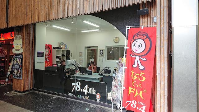 奈良公園 商店街 FM
