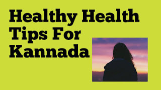 Healthy Health Tips For Kannada