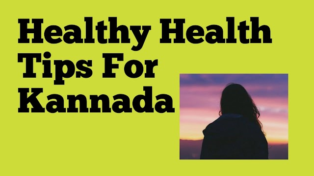 Healthy Health Tips For Kannada