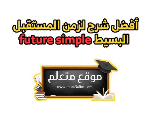 شرح زمن المستقبل البسیط future simple