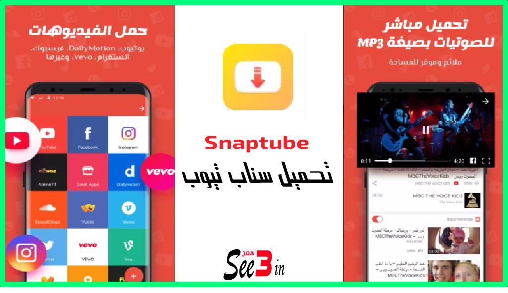 تحميل سناب تيوب Snaptube اخر اصدار لتنزيل الفيديوهات
