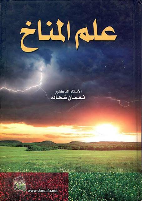 تحميل كتاب علم المناخ- نعمان شحاته .pdf