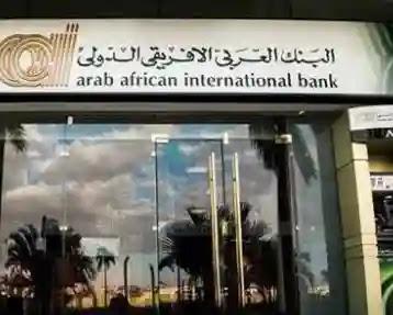 البنك العربى الافريقى الدولى 2021