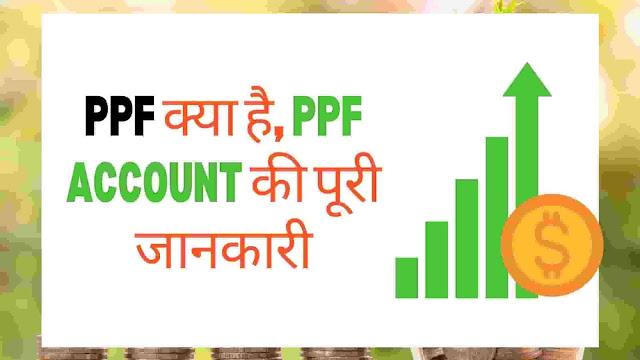 PPF क्या है - PPF Account की पूरी जानकारी