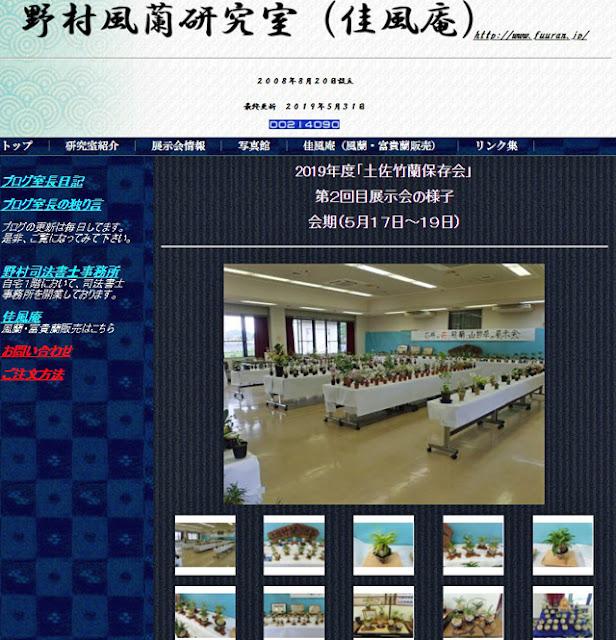 http://www.fuuran.jp/)