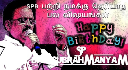 Unknown Facts about SPB   Happy Birthday S.P.B