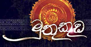 Muthu Kuda 360 - 22.06.2018 Derana