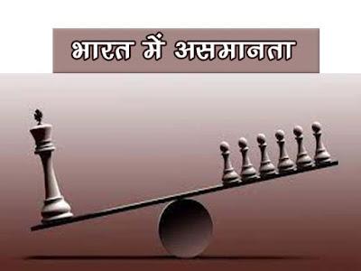 भारत में असमानता  भारत में क्षेत्रीय विषमताओं में वृद्धि के कारण  Inequality in india