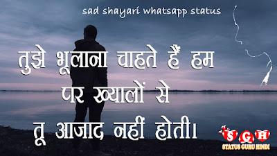 sad love shayari in hindi for boyfriend, love shayari in hindi for girlfriend, sad shayari in hindi for girlfriend, hindi shayari love sad, beautiful hindi love shayari, new shayari for gf in hindi, love shayari in hindi for girlfriend #2, sad shayari in hindi for life