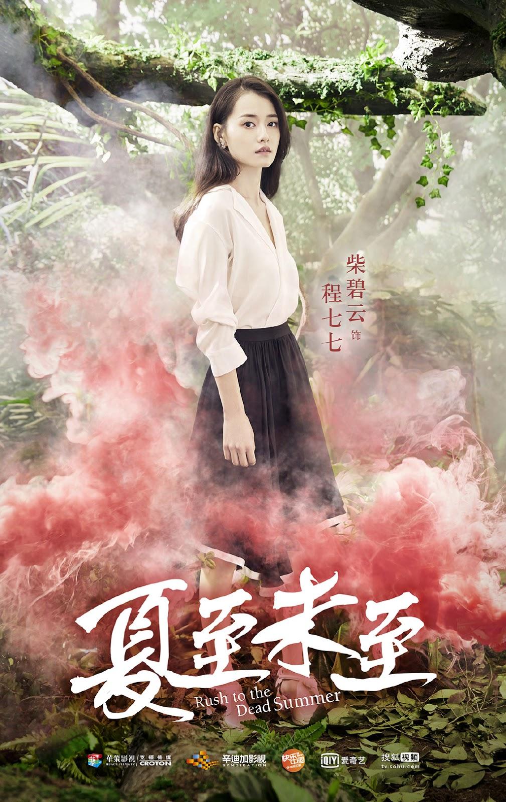 Rush to the Dead Summer Chai Bi Yun