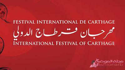 إفتتاح مهرجان قرطاج السينمائي الدولي في دورته 31 و إعلان جوائز قرطاج للمحترفين