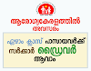 Ambulance Driver vacancy (Men Only) under the national health mission, Alappuzha Office