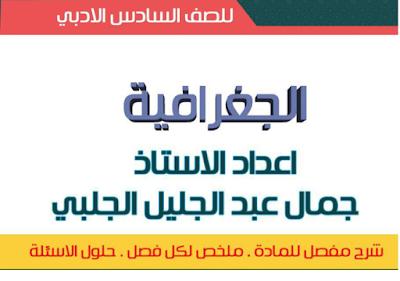 ملزمة الجغرافية للصف السادس الادبي 2017 للاستاذ جمال عبدالجليل الجلبي